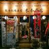 幡ヶ谷 木本商店 馬肉料理 (YUMAP-0192)