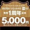 ファッションサイトBONNEでチェキを買おう! 今ならSQ10が76%OFF相当の5,800円!