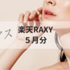 【コスメ】楽天RAXY5月分レポート