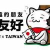★あの国と別れ台湾との国交回復を願います。  対中国防衛にとっても台湾は非常に重要な隣国です。