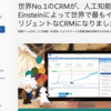 SFDC:Sales Cloud Einsteinを試してみました