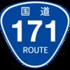 No.153 国道171号