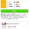 9月7日 ロト7の結果と7億7万7千円BIGについて