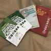 中国語の勉強、再開