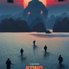 地獄の創世記! キングコング:髑髏島の巨神