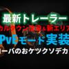 【Apex Legends】PvEモード実装&さよならスカルタウン&ローバきた|ゲームプレイトレーラー