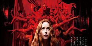【サスペリア】2018年リメイク版映画の感想:ティルティル3変化、阿修羅観音、救世主