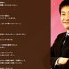 山口孝志の資産30億円プロジェクトの評価・レビュー!?FX-JINの評判・口コミを検証!