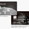 速報【ダイナースクラブ・起死回生の大改善】プレミアムのコンパニオン(セカンド)カード、Mastercard®最上位「TRUST CLUB ワールドエリートカード」無料付帯!世界中で決済できるカードへ!