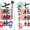 七社神社の御朱印(東京・北区)〜「飛鳥の小径」でアジサイのシャワー、そして渋沢栄一に遭遇