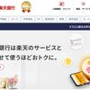 楽天銀行12/14(月)全サービスすべての取引停止!システムメンテナンス!