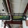 しばし電車の旅、ストックホルムへ。