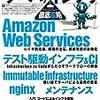 Hacker Tackle登壇者の書籍