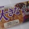 大きな小倉デニッシュ(第一屋製パン)を食べました~【ゆる食レビュー14】