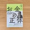 【書評】『お金の正体   著者: 松本大』