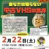 【イベント告知】 2/22(土)「横川夜話vol.1 ~あなたの知らない中古VHSの話~」
