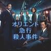 「オリエント急行殺人事件 Murder on the Orient Express(2017)」を観た。
