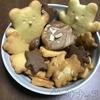 30代男子お菓子作り奮闘記(バレンタイン先生編)