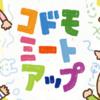 2019/08/28 (水) にコドモミートアップ #1 やるよ!