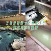 これまで行って良かった東北の13の温泉を紹介しますの!