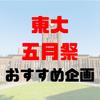 【2019】五月祭おすすめ企画を東大生が厳選【中高生向け特集あり】