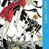 連載7周年「ハイキュー!!」巻頭カラー! 週刊少年ジャンプ2019年12号レビュー