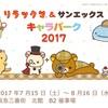 「リラックマ&サンエックスキャラパーク2017」が大阪・阪急三番街で開催!※追記あり