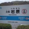 シリーズ土佐の駅(124)土佐岩原駅(JR土讃線)