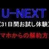 U-NEXTのお試しを解約【2020年5月】