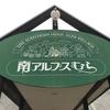 道の駅南アルプスむら長谷と美和ダム 長野県伊那市