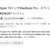 最新「Macbook Pro 2017」を最安値で購入!今一番安く購入できる価格比較方法の裏技をシェア!