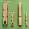 効果覿面 木製祭祀具の決定版 木製人形代