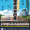 勘三郎の遺志を継いで勘九郎・七之助が「平成中村座」を大阪で