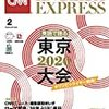 CNN English Express 2020年2月号