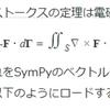 SymPyの使い方16 ~ ベクトルモジュール4