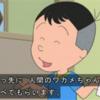 アニメ『サザエさん』に出て来るサイコ系キャラクターまとめ
