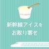 新幹線アイスをお取り寄せ!スジャータアイスクリームをおうちで食べてみた!