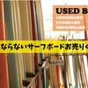 大阪店ファットキャット、江戸川店NEWボード補充しました!