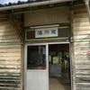 花咲くいろは 聖地巡礼(舞台探訪) 湯乃鷺駅(西岸駅)