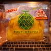 ヤマザキ『メロンケーキデニッシュ』平成5年にヒットしたパン(パン1個目)(コンビニ)