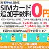 OCNモバイルONEでSIMカード追加手数料無料キャンペーン