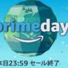 【プライムデー】Amazonの商品が特別価格で安く買えるベビー用品まとめ