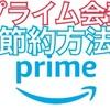 Amazonプライム会費を安くする裏技