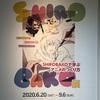 『SHIROBAKO展~SHIROBAKOで学ぶアニメのつくり方~』を見に行った話。
