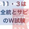 (雑記)11・3 全統→サピのWヘッダ 子どもの集中力は...?
