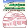 【風景印】大宮西郵便局