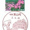 【風景印】東山代郵便局(2020.6.29押印、図案変更後・初日印)
