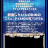 【残り2名様】7/9スタート『情報空間実践会』!