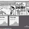『Macがいちばん!』(1996年9月)のスタック紹介補遺