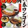 20170112:松乃家・松のやで500円セール